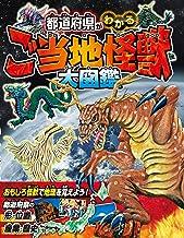 表紙: 都道府県がわかる ご当地怪獣大図鑑   ご当地怪獣調査隊