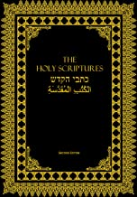 Best the holy scriptures book first church Reviews