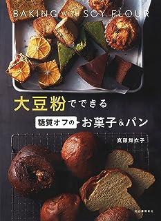 大豆粉でできる 糖質オフのお菓子&パン