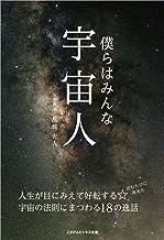 表紙: 僕らはみんな宇宙人~人生が目にみえて好転する☆宇宙の法則にまつわる18の逸話~ ごきげんビジネス出版 | 都城 光人