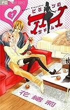 表紙: ヒミツのアイちゃん(7) (フラワーコミックス) | 花緒莉