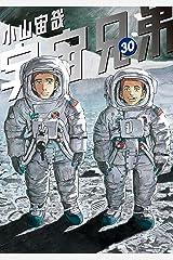 宇宙兄弟(30) (モーニングコミックス) Kindle版