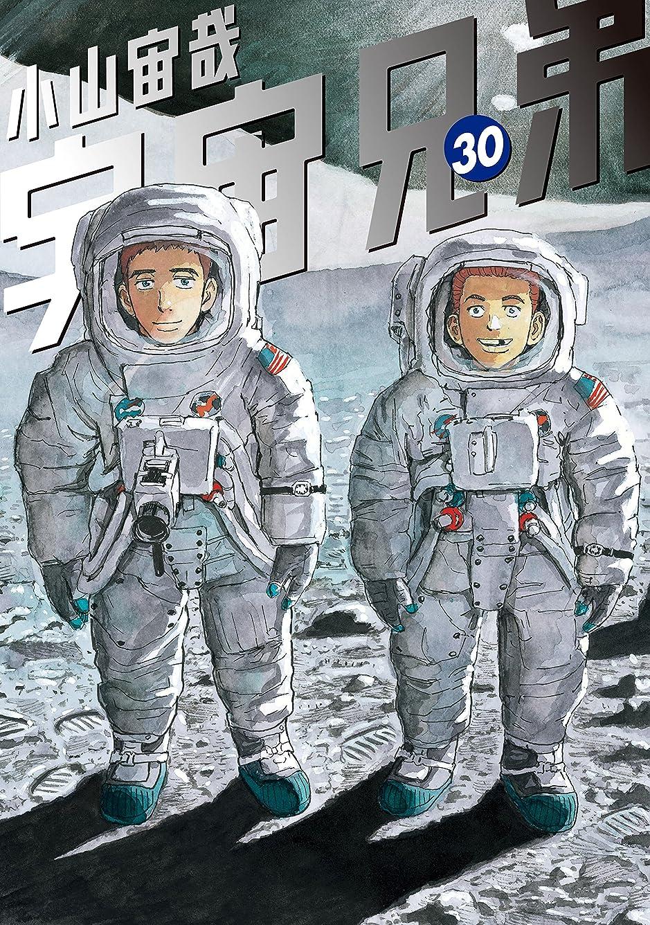 化学薬品祝う大騒ぎ宇宙兄弟(30) (モーニングコミックス)