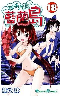ながされて藍蘭島 18巻 (デジタル版ガンガンコミックス)