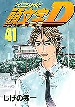 表紙: 頭文字D(41) (ヤングマガジンコミックス) | しげの秀一