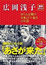 表紙: 広岡浅子徹底ガイド おてんば娘の「九転び十起き」の生涯 | 主婦と生活社