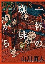 表紙: 一杯の珈琲から シリーズ小さな喫茶店 (ビームコミックス) | 山川 直人