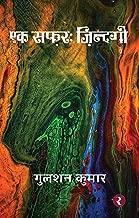 Ek Safar : Zindagi (Hindi Edition)