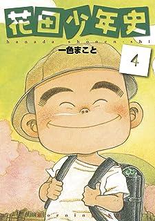花田少年史(4) (モーニングコミックス)