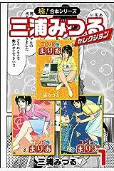 【極!合本シリーズ】三浦みつるセレクション1巻 Kindle版