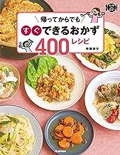 表紙: 帰ってからでもすぐできるおかず400レシピ (料理コレ1冊!) | 市瀬 悦子