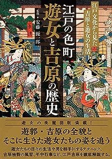 江戸の色町 遊女と吉原の歴史  ―江戸文化から見た吉原と遊女の生活―