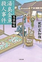 表紙: 湯島金魚殺人事件 耳袋秘帖 (文春文庫)   風野真知雄