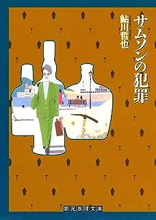 サムソンの犯罪 三番館シリーズ (創元推理文庫)