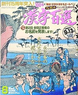 漢字百選 2018年 08 月号 [雑誌]