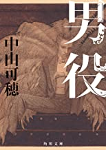 表紙: 男役 宝塚シリーズ (角川文庫) | 中山 可穂