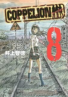COPPELION(8) (ヤングマガジンコミックス)