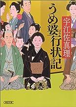 表紙: うめ婆行状記 (朝日文庫) | 宇江佐 真理
