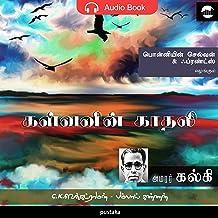 Kalvanin Kaadhali (Tamil Edition)