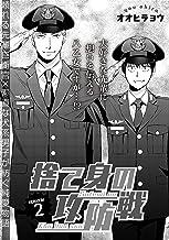 捨て身の攻防戦 2 (ビズビズコミックス)