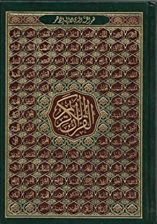 99 Names of Allah Cover - The Quran Mushaf (Arabic Only) Holy Quran Large Size 7 X 10 In Arabic Text Uthmani Script, Color...
