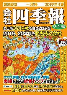 会社四季報ワイド版 2019年4集秋号 [雑誌]