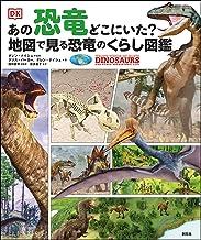 表紙: あの恐竜どこにいた? 地図で見る恐竜のくらし図鑑 | クリス・バーカー