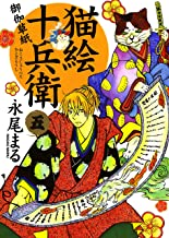 表紙: 猫絵十兵衛 ~御伽草紙~(5) (ねこぱんちコミックス)   永尾まる