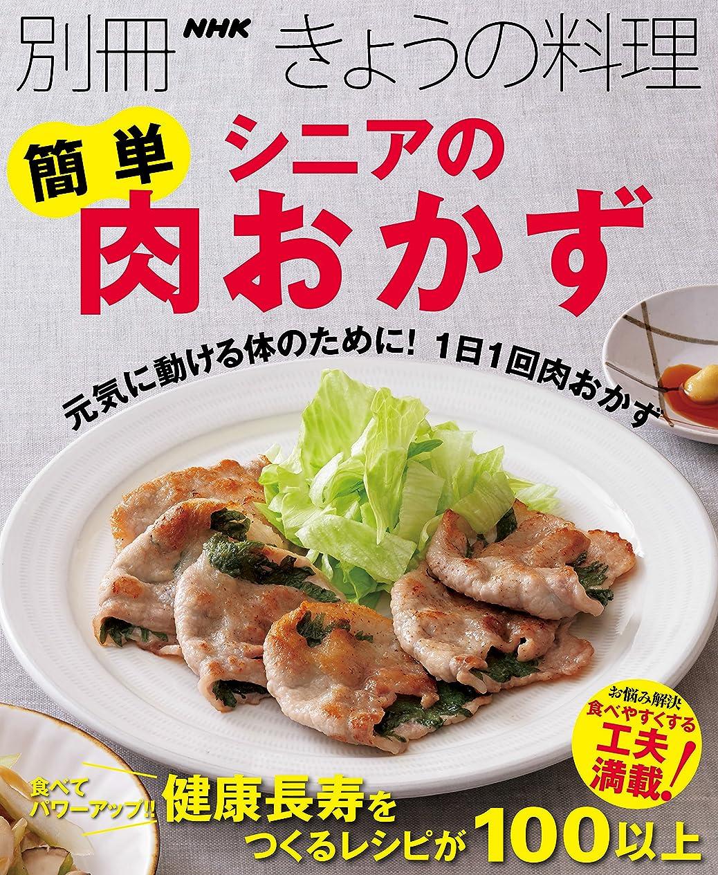 共感する牧師みぞれシニアの簡単肉おかず 別冊NHKきょうの料理