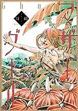 旧約マザーグール【分冊版】(13) (RYU COMICS)