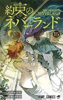 約束のネバーランド 15 (ジャンプコミックス)