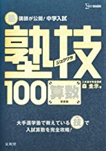 中学入試 算数 塾技100 新装版 (中学入試 塾技)