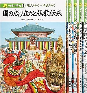 新・日本の歴史(全5巻)