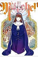 新約Marchen(2) (少年マガジンエッジコミックス) Kindle版