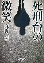 表紙: 死刑台の微笑 (文芸社文庫) | 麻野 涼
