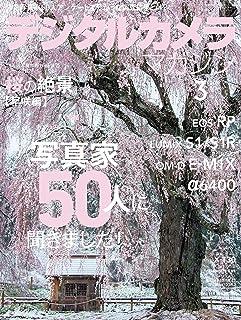 デジタルカメラマガジン 2019年3月号[雑誌]