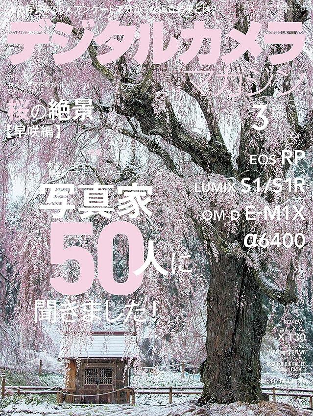 剛性のテクニカルデジタルカメラマガジン 2019年3月号[雑誌]