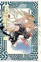 いろはむらさき 1 (it COMICS) Kindle版