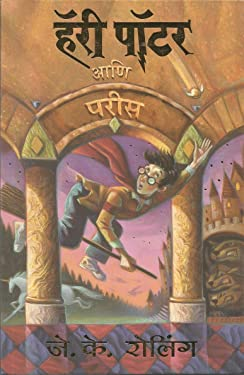 (Harry Potter Ani Parees, Part -1) (Marathi Edition)