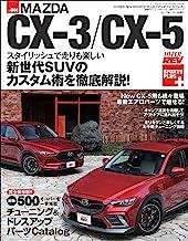表紙: ハイパーレブ SPORTS PLUS Vol.001 マツダCX-3/CX-5 | 三栄書房