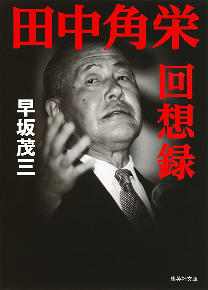 ダース登山家とても田中角栄回想録 (集英社文庫)