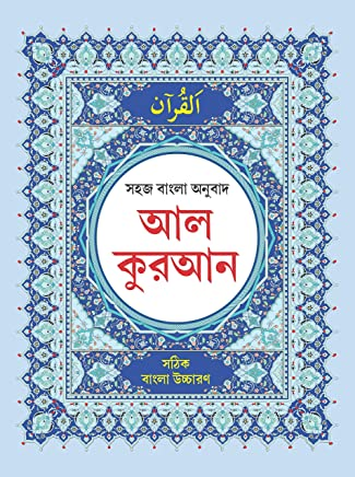 Amazon in: Bengali - Islam / Religion: Books