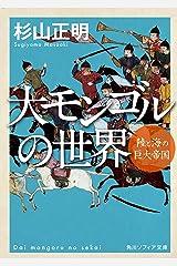 大モンゴルの世界 陸と海の巨大帝国 (角川ソフィア文庫) Kindle版