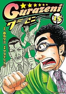 グラゼニ(15) (モーニングコミックス)