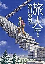 表紙: 旅人 ある物理学者の回想 (角川ソフィア文庫)   湯川 秀樹