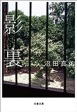 表紙: 影裏 (文春文庫) | 沼田 真佑