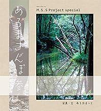 表紙: M.S.S Project special あろまさんぽ 参 (ロマンアルバム) | あろまほっと