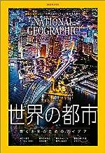 表紙: ナショナル ジオグラフィック日本版 2019年4月号 [雑誌]   ナショナルジオグラフィック