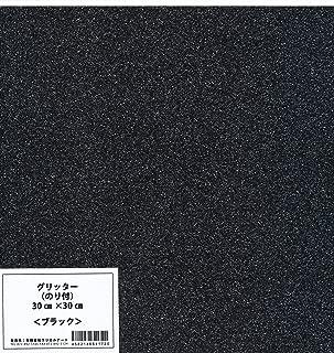 ラジカルアート コンサート応援用フィルムシート グリッター 30cm角 ブラック