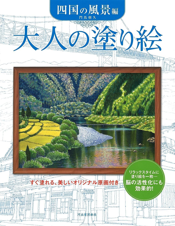 大人の塗り絵 四国の風景編: すぐ塗れる、美しいオリジナル原画付き